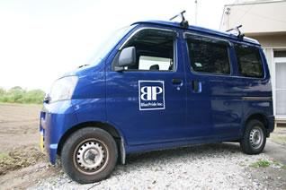 ブループライド車